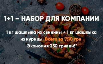 Доставка шашлыка Киев акция
